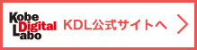 株式会社神戸デジタル・ラボ 公式サイトへ