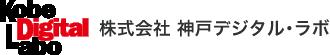 運営会社 神戸デジタル・ラボ