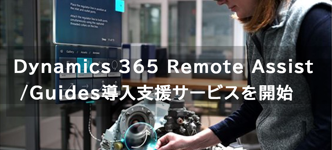 Dynamics 365 Remote Assist /Guides導入支援サービスを開始